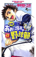 最強!都立あおい坂高校野球部 (17)