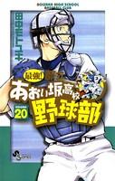 最強!都立あおい坂高校野球部 (20)