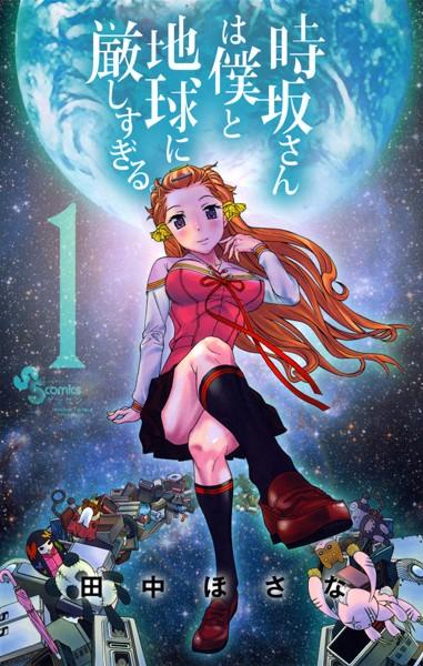 時坂さんは僕と地球に厳しすぎる。 (1)