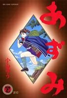 あずみ (47)