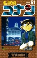 名探偵コナン (61)