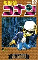 名探偵コナン (62)