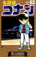 名探偵コナン (63)