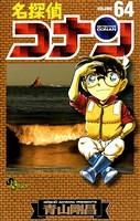 名探偵コナン (64)