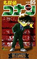 名探偵コナン (65)