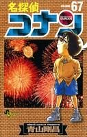 名探偵コナン (67)