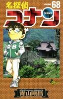名探偵コナン (68)