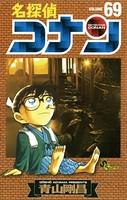 名探偵コナン (69)