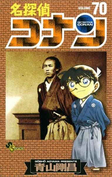 名探偵コナン (70)