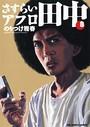 さすらいアフロ田中 (8)