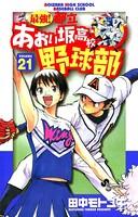 最強!都立あおい坂高校野球部 (21)