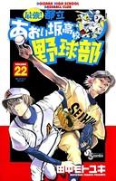 最強!都立あおい坂高校野球部 (22)