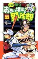 最強!都立あおい坂高校野球部 (23)