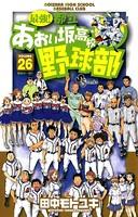 最強!都立あおい坂高校野球部 (26)