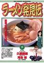 ラーメン発見伝 (2)