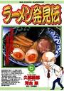 ラーメン発見伝 (7)