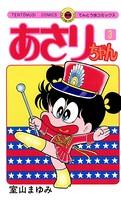 あさりちゃん (3)