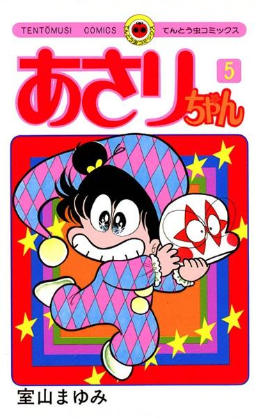 あさりちゃん (5)