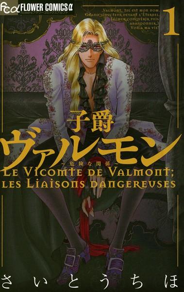 子爵ヴァルモン〜危険な関係〜 (1)