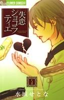 失恋ショコラティエ (5)