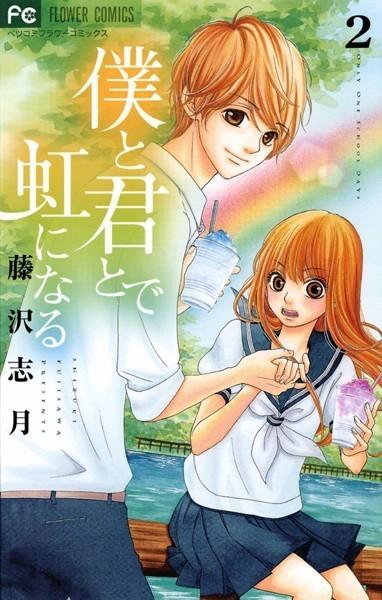 僕と君とで虹になる (2)