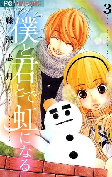 僕と君とで虹になる (3)