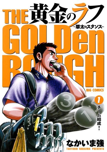 黄金のラフ 〜草太のスタンス〜 (1)