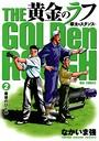 黄金のラフ 〜草太のスタンス〜 (2)