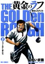 黄金のラフ 〜草太のスタンス〜 (3)