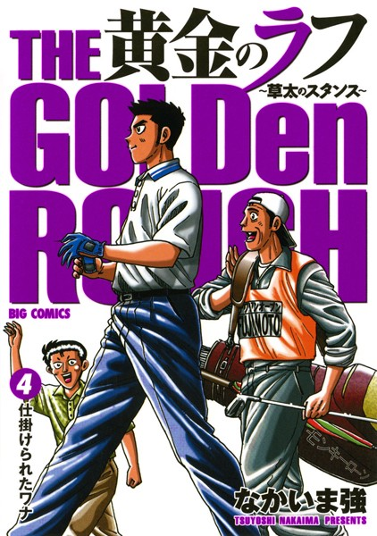 黄金のラフ 〜草太のスタンス〜 (4)