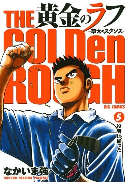 黄金のラフ 〜草太のスタンス〜 (5)