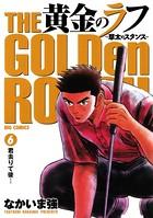 黄金のラフ 〜草太のスタンス〜 (6)