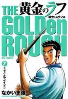 黄金のラフ 〜草太のスタンス〜 (7)