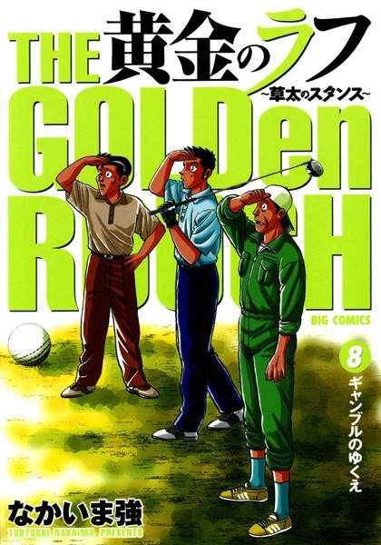 黄金のラフ 〜草太のスタンス〜 (8)