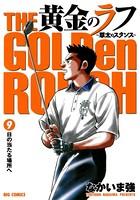 黄金のラフ 〜草太のスタンス〜 (9)