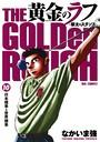 黄金のラフ 〜草太のスタンス〜 (10)