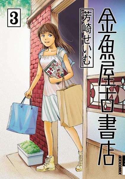 金魚屋古書店 (3)