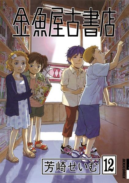 金魚屋古書店 (12)