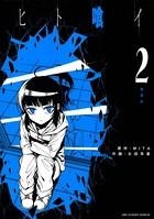 ヒト喰イ (2)