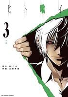 ヒト喰イ (3)