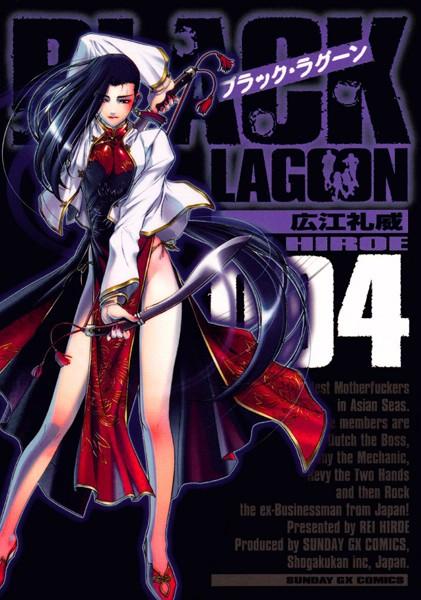 BLACK LAGOON (4)