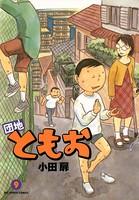 団地ともお (9)