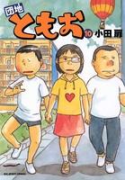 団地ともお (10)
