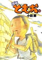 団地ともお (15)
