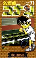 名探偵コナン (71)