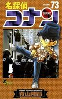 名探偵コナン (73)