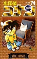 名探偵コナン (74)