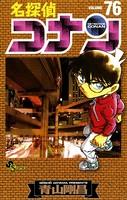 名探偵コナン (76)