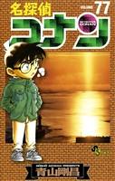 名探偵コナン (77)