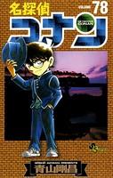 名探偵コナン (78)